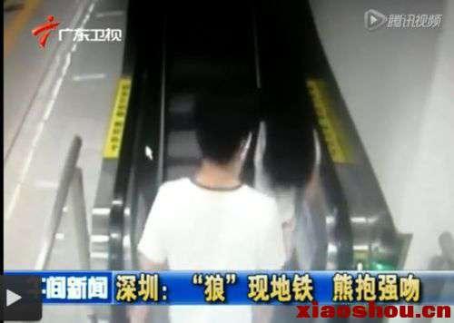 7月22日的深圳男子地铁强吻女生一案有了新进展,深圳市检察院以涉嫌强制猥亵妇女罪,对犯罪嫌疑人王某博批准逮捕。据了解,这是深圳近五年来批准逮捕的第一宗在地铁、公交等公共交通工具上猥亵妇女的案件。当日上午12时许,地铁3号线一男子在地铁老街站上车后,尾随一名少女至田贝站下车,在扶手电梯上抱住该少女并强吻,该少女被吓得大叫并挣脱其拥抱,而涉案男子却从容离开地铁站。