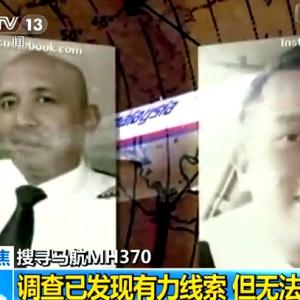马航/调查发现马航MH370强有力线索内容是什么?